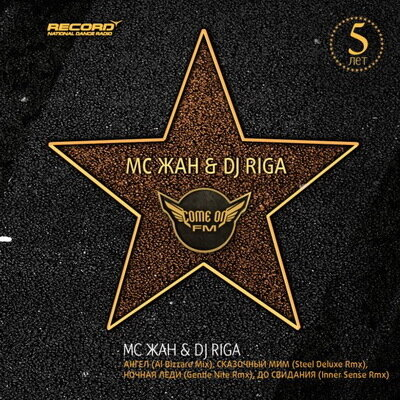 MC Жан & DJ Riga - Come On FM. 5 Лет (2008)