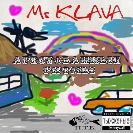 Mc Клава- Арестованные рифмы (2008)
