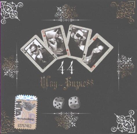 44 Family - Шоу-Бизне$$ - 2008