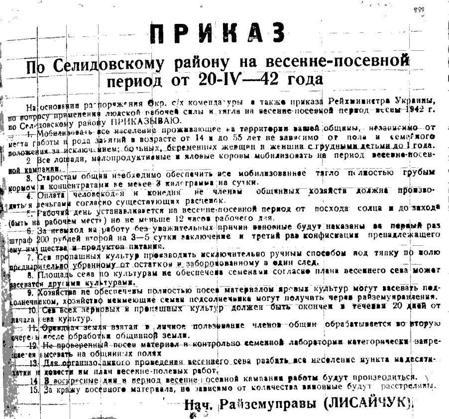 Такая вот газетка времён войны 0_63552_ed142472_XXL