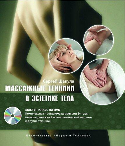 Шакула Сергей - Массажные техники в эстетике тела (DVDRip) 2010