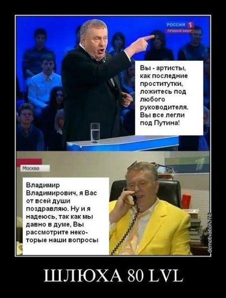 Путин Это Политическая Проститутка